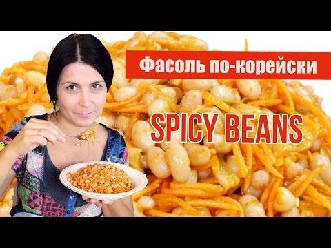 Фасоль по-корейски - вкусный постный салат! / Korean style navy beans recipe ♡ English subtitles