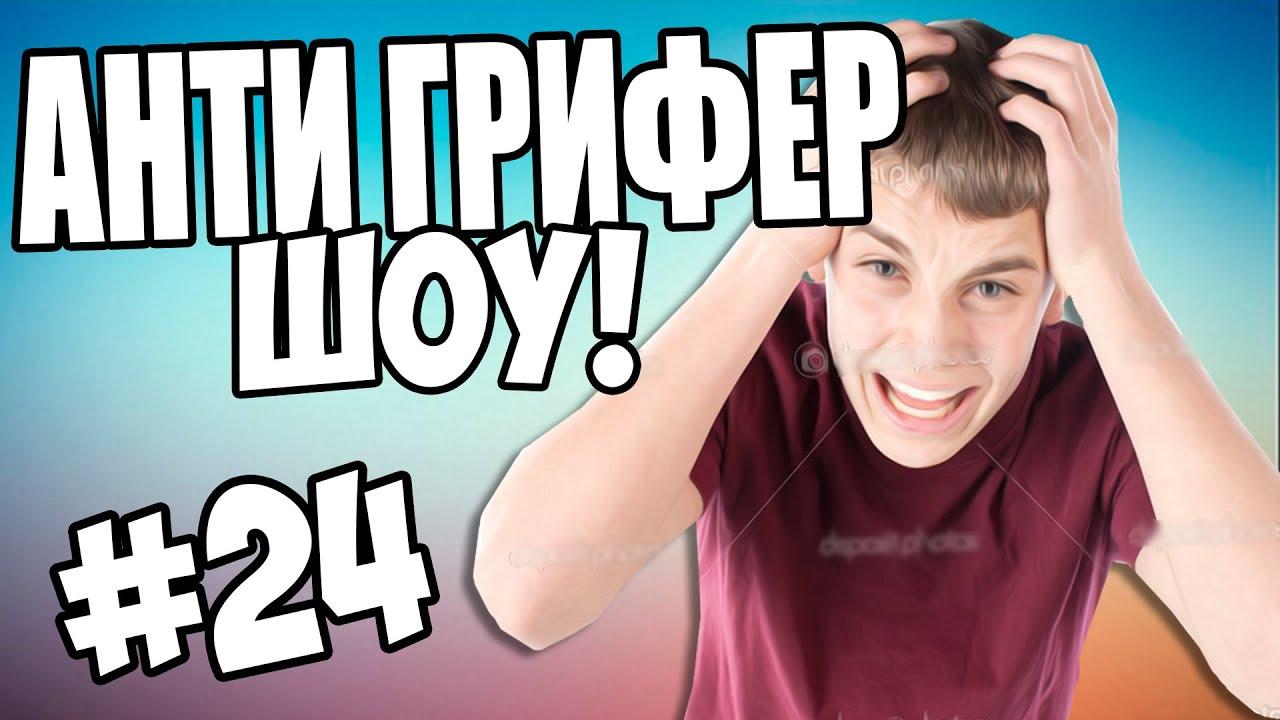 Анти ГРИФЕР Шоу #1 +ВЕБКА | СЛОМАЛИ ДОМ