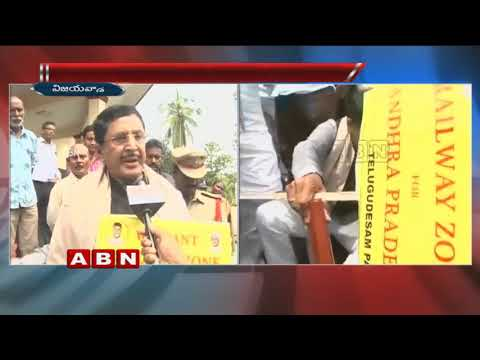 AP TDP MPs Boycotts SC Railway GM Vinod Kumar Yadav Meeting Over Visakha Railway Zone | ABN Telugu