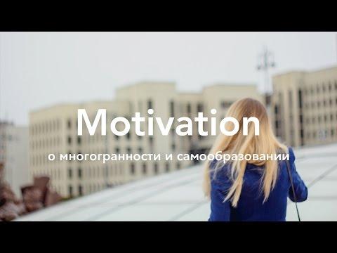 Мотивация: о многогранности, мультипотенциале и самообразовании