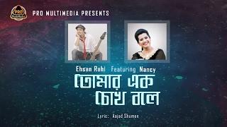 Tomar Ek Chokh Bole By Ehsan Rahi feat  Nancy | Bangla Song | Official Lyrical Video