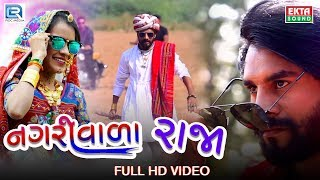 Shital Thakor Nagariwada Raja | Latest Gujarati DJ Song 2017 | FULL HD VIDEO | RDC Gujarati
