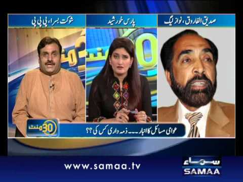 30 Minute August 23, 2012 SAMAA TV 1/2