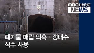 R)광산 폐기물 매립 의혹·갱내수 식수 사용
