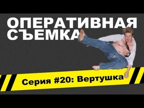Оперативная съемка: Вертушка (Видео #20)