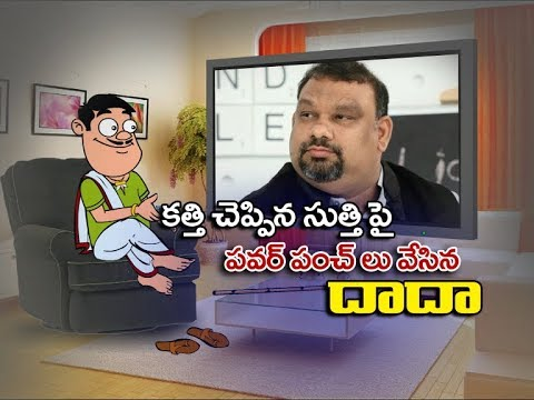 Kathi Mahesh Hilarious Talk With Dada| Mahesh kathi Comments On Pawankalyan Fans |Pin Counter| iNews