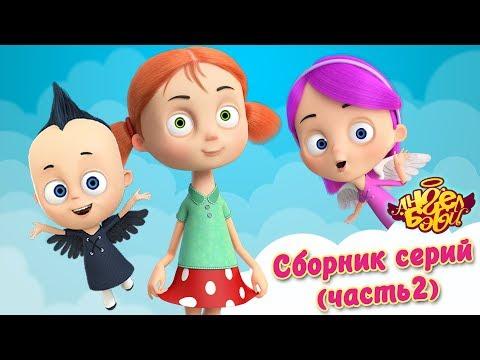 Ангел Бэби - Сборник всех  серий мультфильма (часть 2) | Развивающий мультфильм для детей