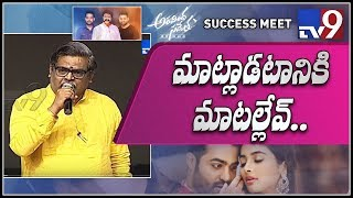 Sirivennela Seetharama Sastry speech at Aravinda Sametha Success Meet