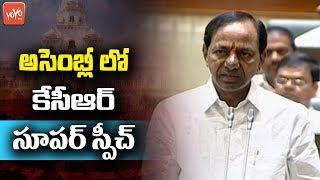 CM KCR Super Speech In Telangana Assembly 2019 | Day 2 | KTR | YOYO TV Channel