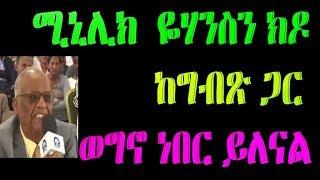 Ethiopia : ሚኒሊክ  ዬሃንስን ክዶ  ከግብጽ ጋር  ወግኖ ነበር ይለናል