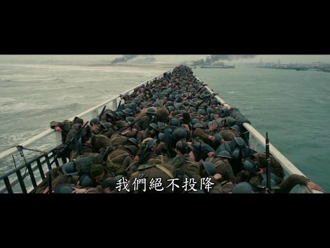 【敦克爾克大行動】中文官方主預告,7月20日(週四) 存活就是勝利