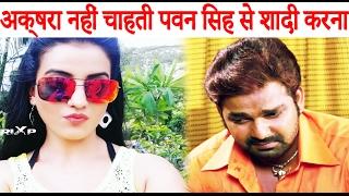 अक्षरा नहीं चाहती पवन सिंह से शादी करना || Akshara Pawan Singh does not want to marry