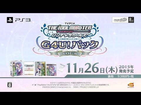 【PS3】『アイドルマスターシンデレラガールズ G4U!パック VOL.6』PVが公開