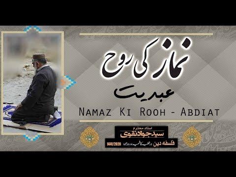 Namaz Ki Rooh - Abdiaat | Ustad e Mohtaram Syed Jawad Naqvi