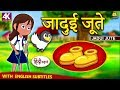 जादुई जूते - Hindi Kahaniya for Kids | Stories for Kids | Moral Stories for Kids | Koo Koo TV Hindi