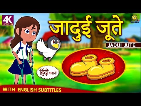 जादुई जूते - Hindi Kahaniya for Kids | Stories for Kids | Moral Stories for Kids | Koo Koo TV Hindi thumbnail