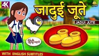 जादुई जूते - Hindi Kahaniya for Kids   Stories for Kids   Moral Stories for Kids   Koo Koo TV Hindi
