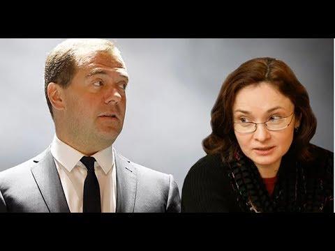 Что случилось с Д.Медведевым и Э.Набиуллиной. Предсказание