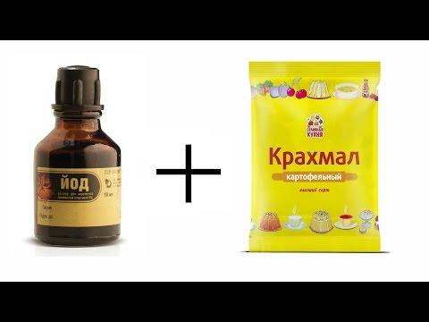 ОПЫТ С ЙОДОМ И КРАХМАЛОМ 💧 Интересные химические опыты дома для детей / Опыты по химии ➄
