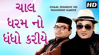 Chaal Dharam No Dhandho Kariye Superhit Gujarati Natak 2016 Piyush Adhia Vasundhara Somaiya
