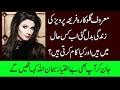 Subhaan Allah Fareeha Parveez Ki Zindagi Badal Gai | فریحہ پرویز کی زندگی بدل گئی MP3