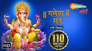 download lagu Ganesh Mantra - Om Gan Ganapataye Namo Namah By gratis