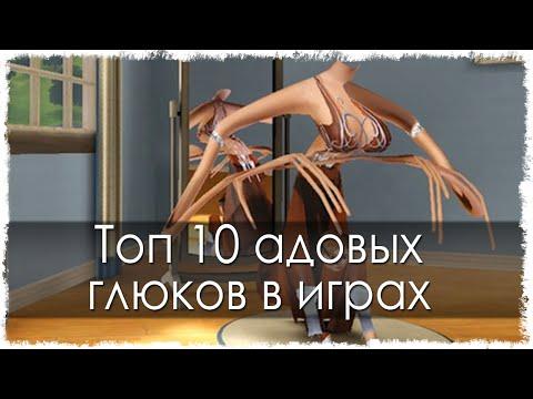 Топ 10 адовых глюков в играх (Часть 15)