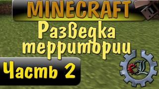 Зельями в minecraft minecraft мультик по русски