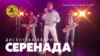 Клип Дискотека Авария - Серенада