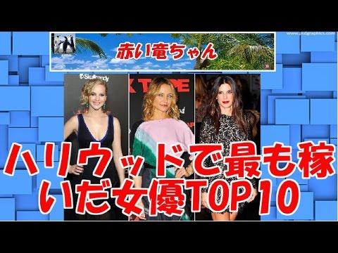 【2014 ハリウッドで最も稼いだ女優Top10】
