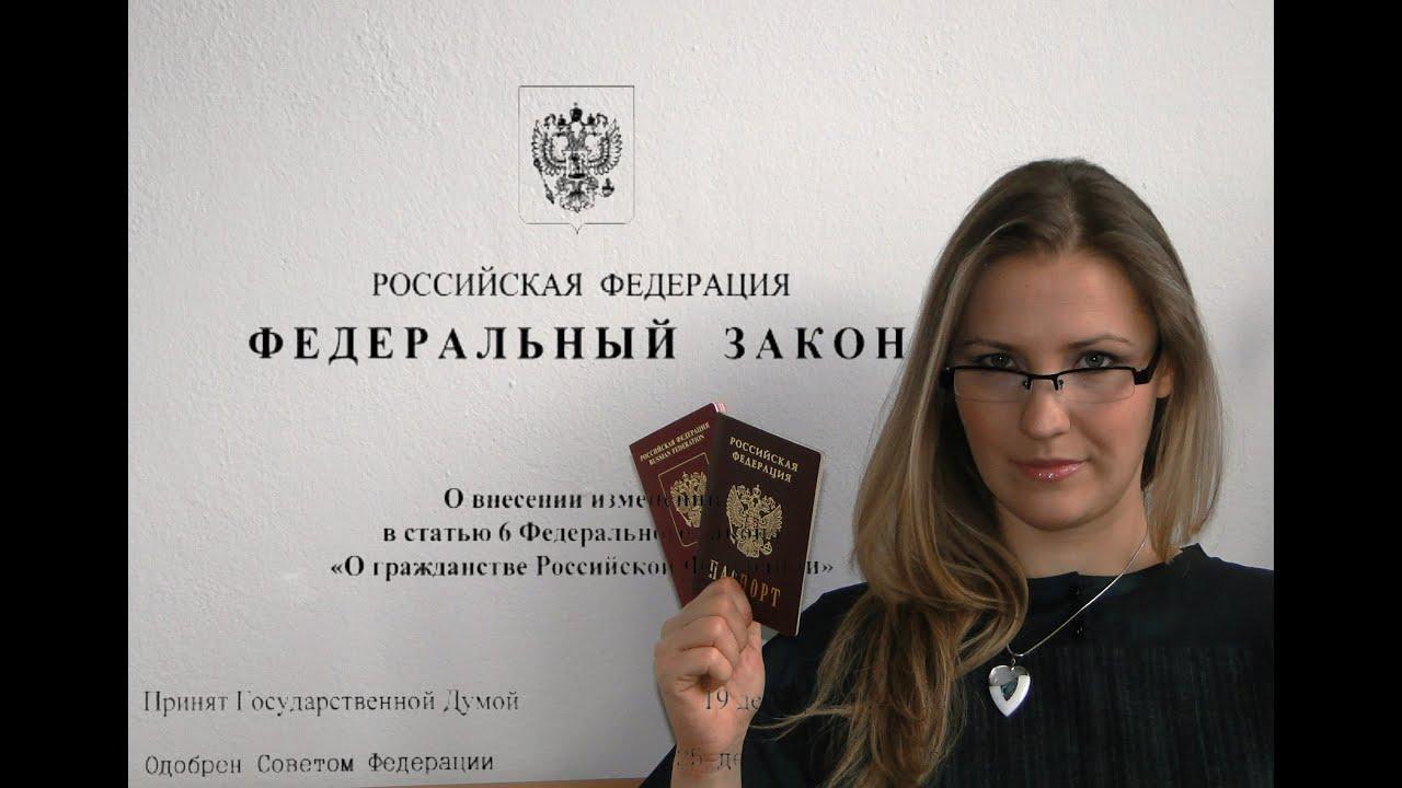 фз рф о гражданстве рф: