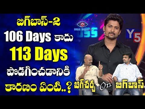 Big Debate on Extension of Bigg Boss 2 Telugu | Big Debate on Bigg Boss 2 Telugu | Y5 tv |