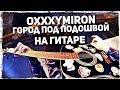 Oxxxymiron Город под подошвой на гитаре Acoustic Cover от Музыкант Вещает mp3