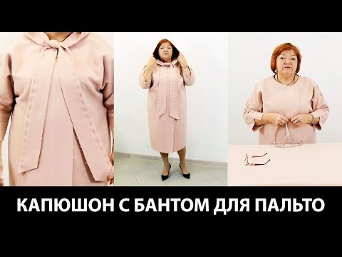 Капюшон с бантом для пальто Как сделать простую выкройку капюшона своими руками Мастер класс