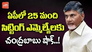 CM Chandrababu Naidu Big Shocks to TDP Party Sitting MLA Candidates | AP Elelctions 2019