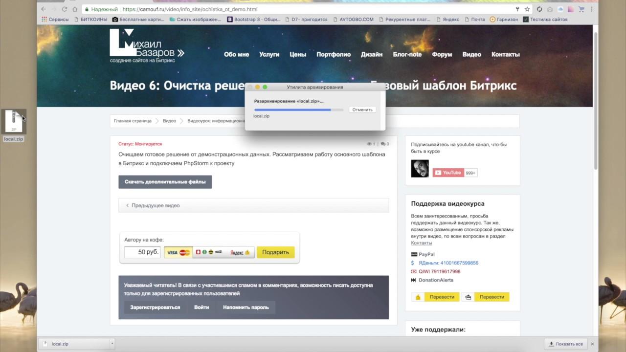 Как сделать сайт на битриксе