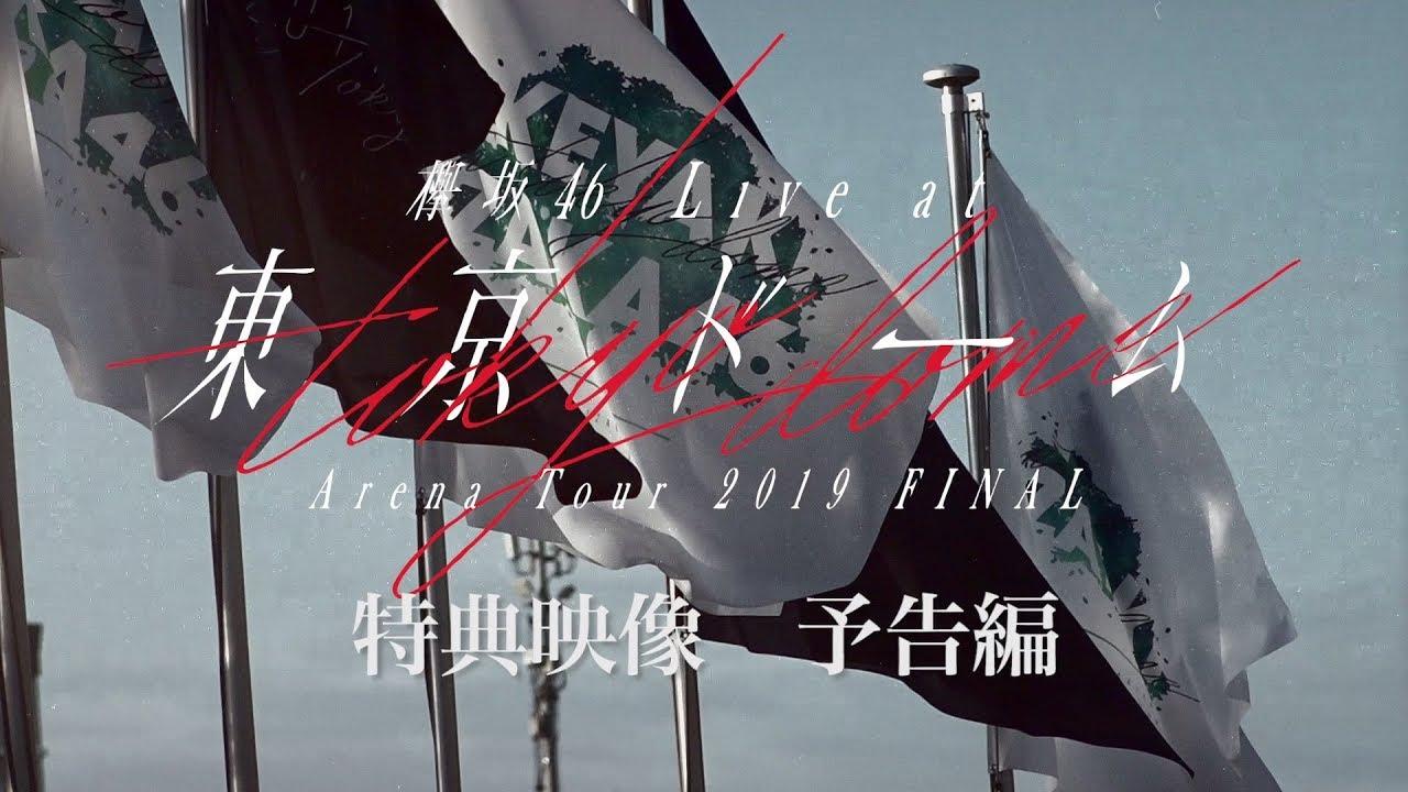 欅坂46 - 特典映像予告編を公開 新譜「欅坂46 LIVE at 東京ドーム ~ARENA TOUR 2019 FINAL~」DVD/Blu-ray 2020年1月29日発売予定 thm Music info Clip
