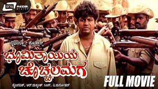 Bhoomi Thayiya Chocchala Maga  Kannada Full Movie   Shivarajkumar  Ramesh Aravind   Social Movie
