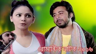Bangla Natok 2016 Nisho New প্রাণের পায়রা by Romantic Bangla Natok