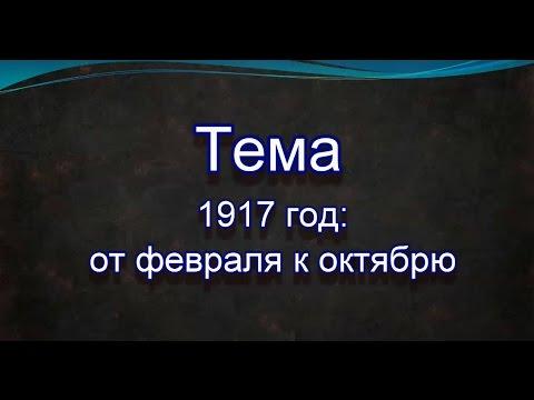 1917 год: от Февральской до Октябрьской революции