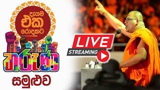 Live: Bodu Bala Sena