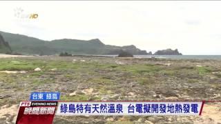 特有海底溫泉 綠島將設地熱發電機組 20170519 公視晚間新聞