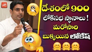 MP Vijaya Sai Reddy Satirical Counter On Nara Lokesh | AP Politics | Election Results 2019