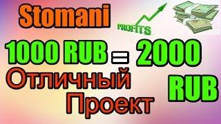 Заработок с 1000 рублей до 2000 рублей, за короткий срок! ПРОВЕРЕННЫЙ ПРОЕКТ