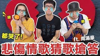 周湯豪來了! 悲傷情歌猜歌搶答賽! feat. Nick周湯豪