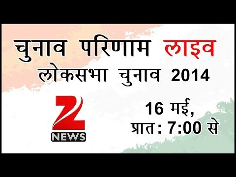 Zee News - General Election 2014 Results Live