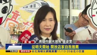 暖冬遊高雄 喝咖啡賞燈會藝術節-民視新聞