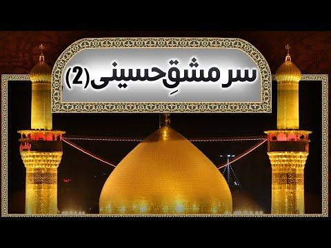 Sarmashq-e-Hussaini (2) | Ustad e Mohtaram Syed Jawad Naqvi