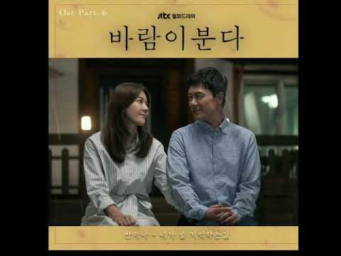Download BANHANA 반하나 - I Remember You 내가 널 기억하는걸The Wind Blows OST Mp4 baru