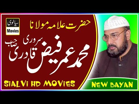 Allama Umar Faiz Qadri New Latest Bayan 2017 By Sialvi HD Movies 18 Hazari thumbnail